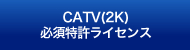 CATV Essential Patent License