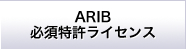 ARIB Essential Patent License